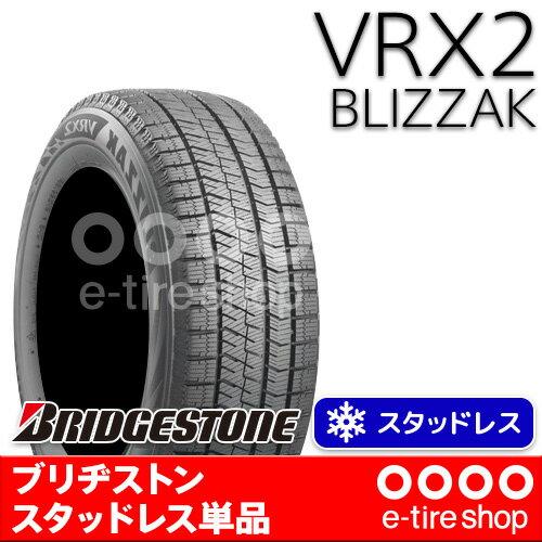 【要お取り寄せ】 ブリヂストン BLIZZAK VRX2 225/55R16 [ブリザック][スタッドレスタイヤ] 注)タイヤ1本あたりのお値段です