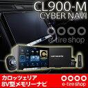 【在庫OK!即納!】カロッツェリア AVIC-CL900-M マルチドライブアシストユニット同梱モデル 8V型ワイドXGA地上デジタルTV/DVD-V/CD/B...
