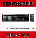 カロッツェリア DEH-7100 CD/Bluetooth/USB/チューナーメインユニット