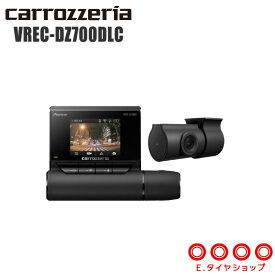 パイオニア carrozzeria ドライブレコーダー VREC-DZ700DLC 前後2カメラ同時録画 駐車監視機能つき GPS/Wi-Fi対応