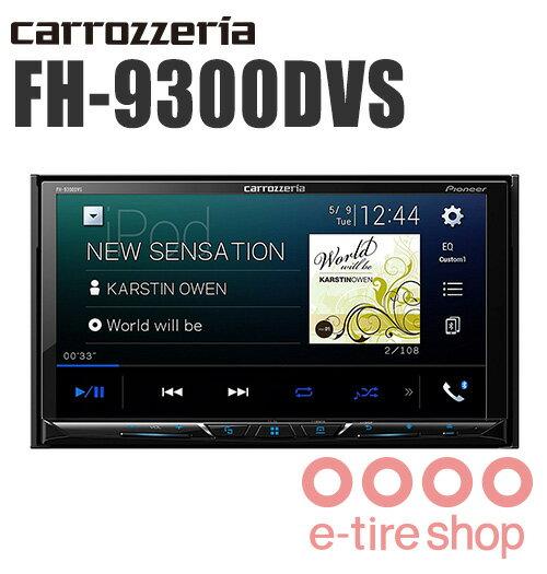 【在庫あり!即納OK!】カロッツェリア FH-9300DVS カーオーディオ AppleCarPlay AndroidAuto™対応 2DIN CD/DVD/USB/Bluetooth [carrozzeria]