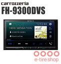 【在庫あり!即納OK!】カロッツェリア FH-9300DVS カーオーディオ AppleCarPlay AndroidAuto™対応 2DIN CD/DVD…