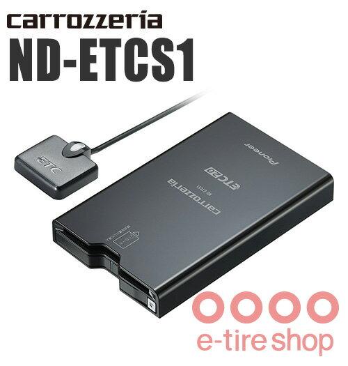 【在庫あり】カロッツェリア ND-ETCS1 ETC2.0対応ユニット [carrozzeria]