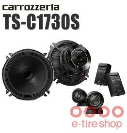 在庫あり!即納! カロッツェリア TS-C1730S 17cmセパレート2ウェイスピーカー [carrozzeria]