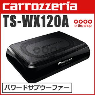 Carrozzeria TS WX120A 20 厘米 × 13 厘米 パワードサブウーファー [carrozzeria,先锋先锋