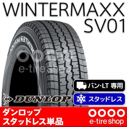 【要お取り寄せ】 ダンロップ ウインターマックス SV01 155/80R14 88/86N [DUNLOP][WINTERMAXX][スタッドレスタイヤ] 注)タイヤ1本あたりのお値段です