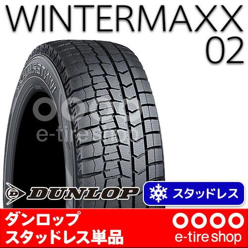 【要お取り寄せ】 ダンロップ ウインターマックス WM02 165/60R14 75Q [DUNLOP][WINTERMAXX][スタッドレスタイヤ] 注)タイヤ1本あたりのお値段です