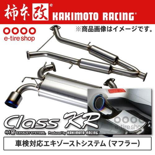 柿本改 マフラー Class KR BRZ 2.0(DBA-ZC6)用 対応年式:12/3〜 [マフラー][エキゾースト][B71344]