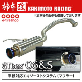 柿本改 マフラー GT box 06&S コペンローブ(DBA-LA400K)用 対応年式:14/6〜 [マフラー][エキゾースト][D44314]