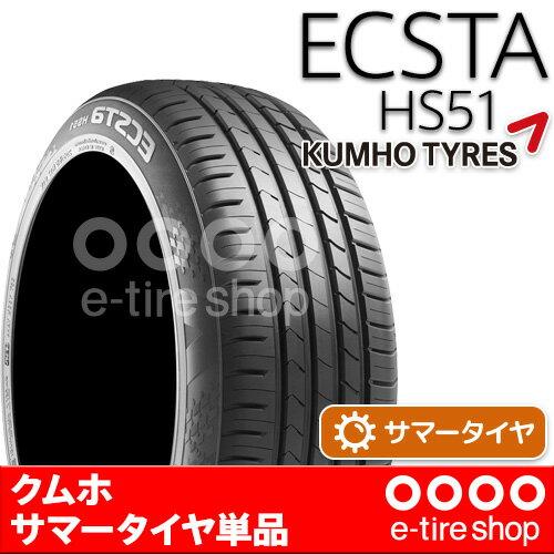 【要メーカー取寄】クムホ ECSTA HS51 165/55R14 [サマータイヤ単品][KUMHO][エクスタ]注)タイヤ1本あたりのお値段です