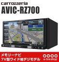 【在庫OK!即納!】カロッツェリア AVIC-RZ700 7V型ワイドVGA地上デジタルTV/DVD-V/CD/Bluetooth/SD/チューナー・DSP A...