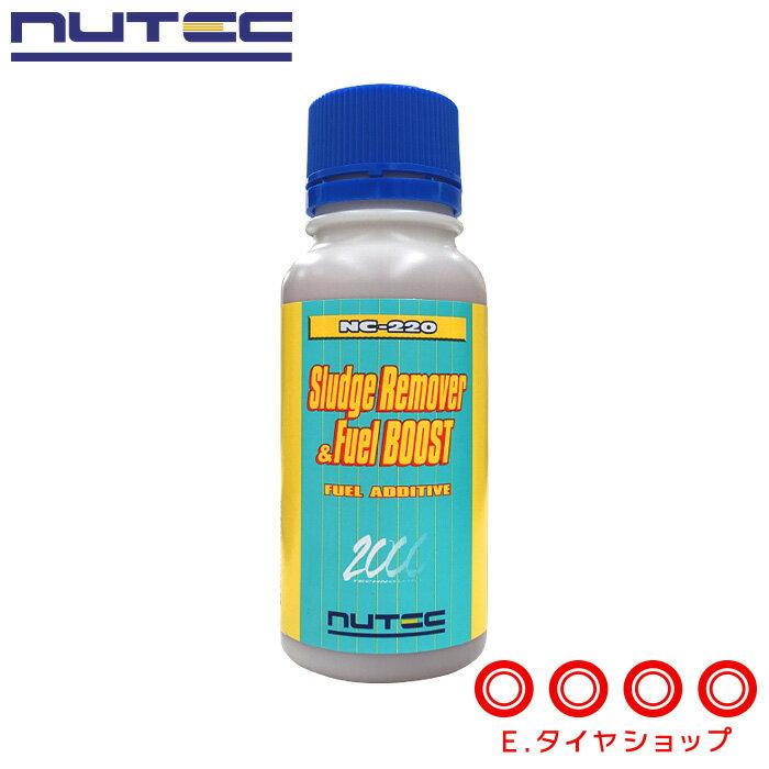 【ガソリン添加剤】 ニューテック NC-220 Sludge Remover & Fuel Boost 100ml パワーアップ添加剤 [NUTEC][送料無料]