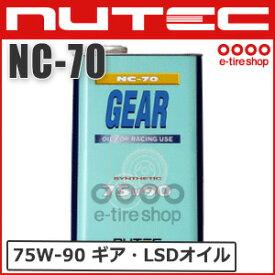 【ギア・デフオイル】 ニューテック NC-70 75W-90 2L 100%化学合成(エステル系) [NUTEC][送料無料]