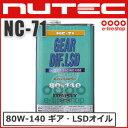 【ギア・デフオイル】 ニューテック NC-71 80W-140 2L 100%化学合成(エステル系) [NUTEC][送料無料]