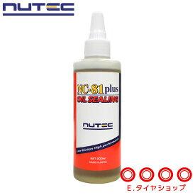 【エンジンオイル添加剤】 ニューテック NC-81 Plus OIL SEALING 200ml オイル漏れ・にじみ防止 [NUTEC][送料無料]
