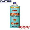 【エンジンオイル】 ニューテック UW-02 10W-60 1L 100%化学合成(エステル系) [NUTEC][送料無料][要メーカー取り寄せ]
