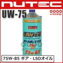 【ギア・デフオイル】 ニューテック UW-75 75W-85 1L 100%化学合成(エステル系) [NUTEC][送料無料]