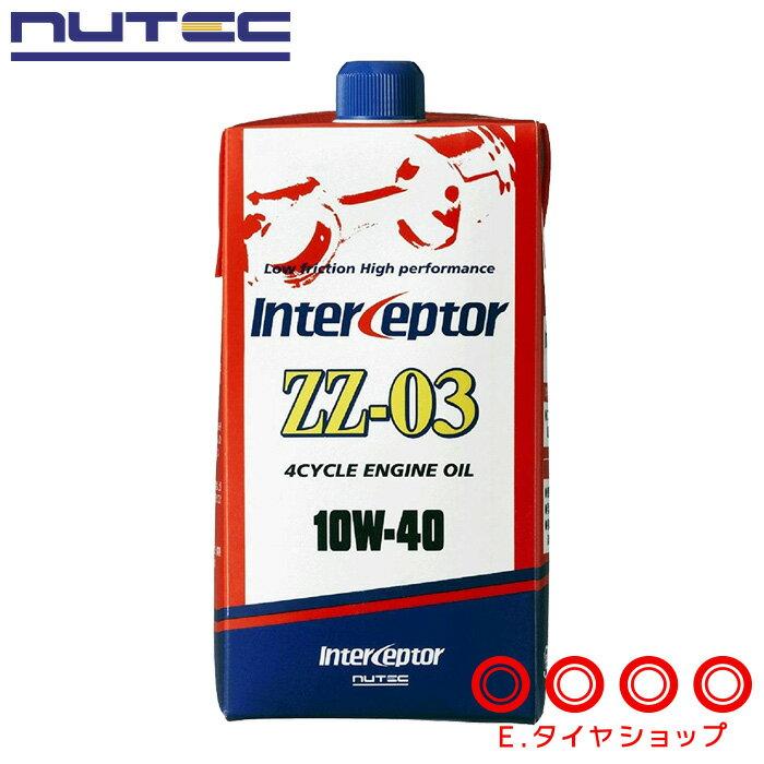 【エンジンオイル】 ニューテック ZZ-03 10W-40 1L 部分合成(VHVI系) [NUTEC][送料無料][あす楽対応]