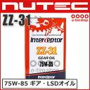 【ギア・デフオイル】 ニューテック ZZ-31 75W-85 2L 化学合成(エステル系) [NUTEC][送料無料]