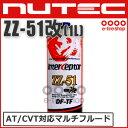 【AT/PSフルード】 ニューテック ZZ-51改 DF-TF 1L 化学合成(エステル系) [NUTEC][送料無料]