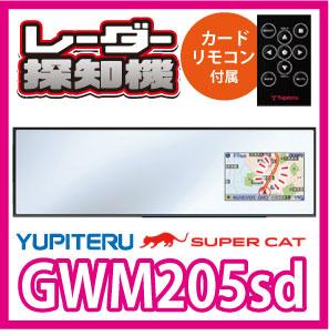 【ユピテル レーダー探知機】GWM205sd 【OBDII接続対応】液晶ディスプレイ ワイド3.2インチ速度取締り指針対応!スーパーキャットシリーズ