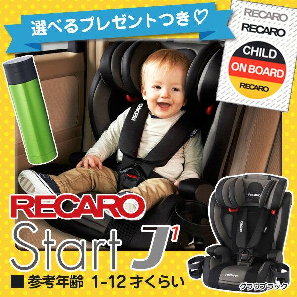 【在庫OK!即納できます!】【ご購入特典あり!】レカロ チャイルドシートスタートJ1(Start J1) グラウブラック(灰黒)1才から12才位まで【あす楽】売れ筋
