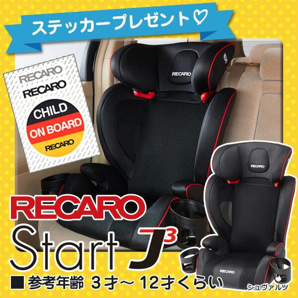 レカロ チャイルドシート スタートJ3(Start J3) カラー:シュヴァルツ(黒) 3才から12才位まで成長に応じてご使用可能