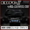 【車高調キット/オプション】 テイン EDFC II 本体+モーターキット [TEIN]