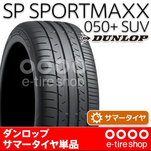 【要メーカー取寄】 ヨコハマタイヤ BluEarth RV-02 245/35R20 W XL 注)タイヤ1本あたりのお値段です