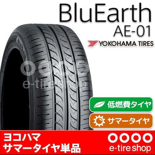 【要メーカー取寄】 ヨコハマタイヤ BluEarth AE-01 165/50R15 V 注)タイヤ1本あたりのお値段です