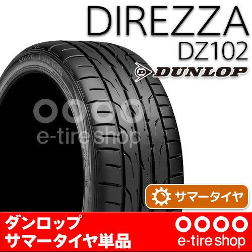 【要メーカー取寄】 ダンロップ DIREZZA DZ102 195/60R15 88H 注)タイヤ1本あたりのお値段です