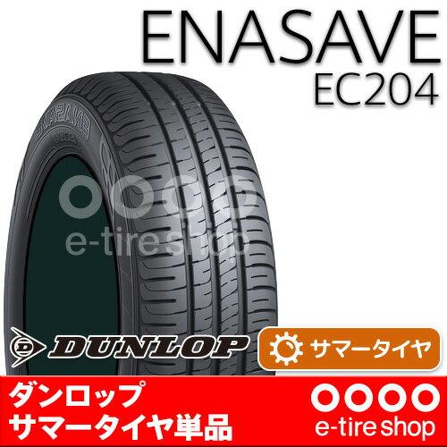 【要メーカー取寄】 ダンロップ エナセーブEC204 155/60R15 74H 注)タイヤ1本あたりのお値段です