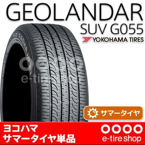 【要メーカー取寄】 ヨコハマタイヤ GEOLANDAR SUV G055 225/60R18 H   注)タイヤ1本あたりのお値段です