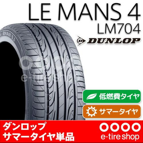 【要メーカー取寄】 ダンロップ LE MANS 4 225/60R16 98H 注)タイヤ1本あたりのお値段です