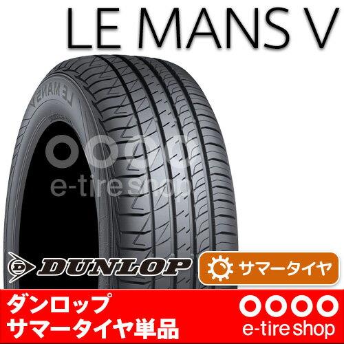 【要メーカー取寄】 ダンロップ LE MANS V 205/40R17 84W XL 注)タイヤ1本あたりのお値段です