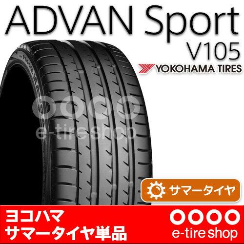 【要メーカー取寄】 ヨコハマタイヤ ADVAN Sport V105T 265/35R22 102Y XL 注)タイヤ1本あたりのお値段です