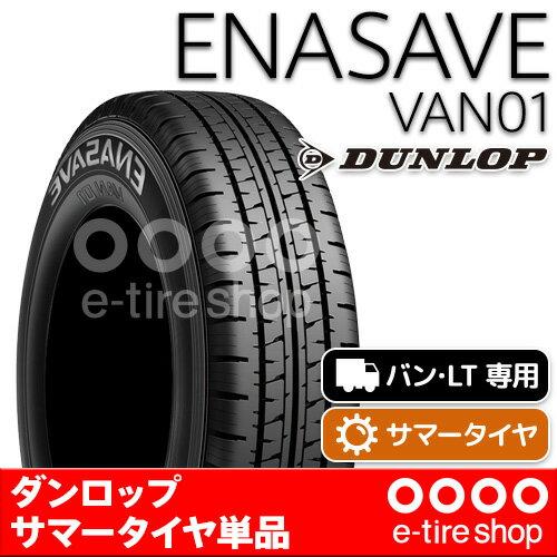 【要メーカー取寄】 ダンロップ エナセーブ VAN01 145/80R12 80/78N 注)タイヤ1本あたりのお値段です