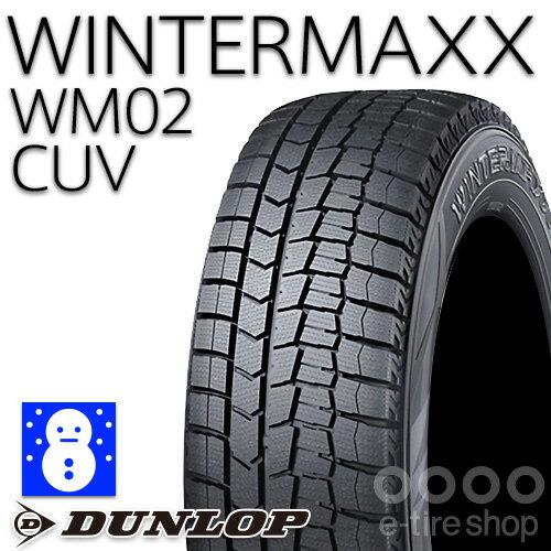 ダンロップ WINTERMAXX WM02 CUV 255/55R18 109Q XL 18インチ スタッドレスタイヤ 1本