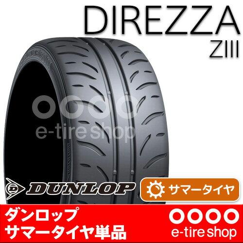 【要メーカー取寄】 ダンロップ DIREZZA ZIII 165/50R15 73V 注)タイヤ1本あたりのお値段です