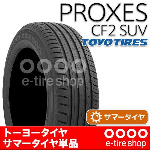 【要メーカー取寄】 トーヨー PROXES CF2 SUV 225/60R18 100H [TOYO][プロクセス][サマータイヤ] 注)タイヤ1本価格です