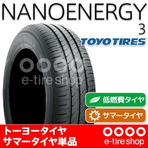 【要メーカー取寄】 トーヨー NANOENERGY 3 165/50R16 75V [TOYO][ナノエナジー][サマータイヤ] 注)タイヤ1本価格です