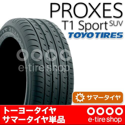 【要メーカー取寄】 トーヨー PROXES T1 Sport SUV 255/55R18 109Y XL [TOYO][プロクセス][サマータイヤ] 注)タイヤ1本価格です