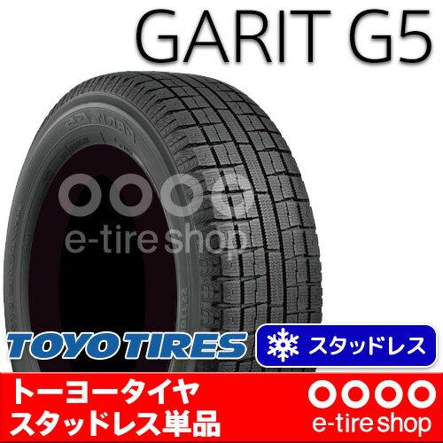 【要お取り寄せ】 トーヨー ガリットG5 225/55R16 [GARIT][スタッドレスタイヤ] 注)タイヤ1本価格です