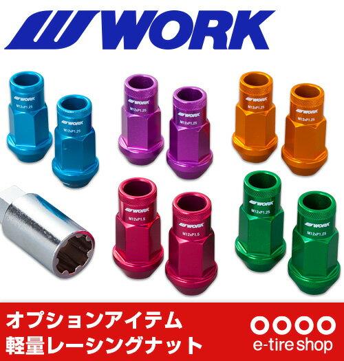 【在庫あり即納】WORK 軽量レーシングナット RACING NUT ロックナット付き!貫通タイプ 19HEX M12×P1.5/P1.25 カラー:ブルー、パープル、レッド、オレンジ、グリーン [軽量ナット][ワーク]