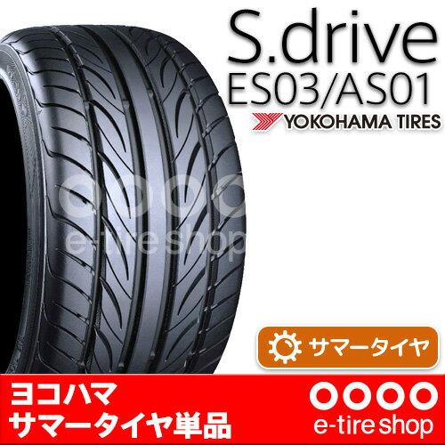 【要メーカー取寄】 ヨコハマタイヤ S.drive ES03 165/40R16 70V REF [YOKOHAMA][サマータイヤ][エスドライブ] 注)タイヤ1本あたりのお値段です