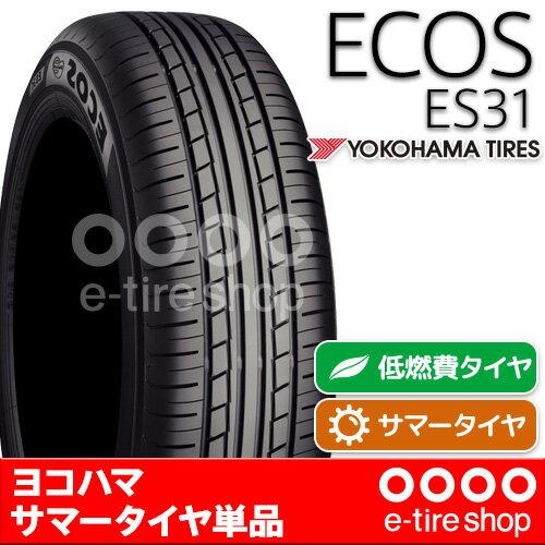 【要メーカー取寄】 ヨコハマタイヤ ECOS ES31 145/65R13 69S [YOKOHAMA][サマータイヤ][エコス] 注)タイヤ1本あたりのお値段です