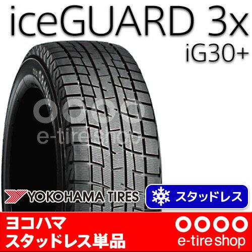 【要お取り寄せ】 ヨコハマタイヤ アイスガード3 plus iG30+ 275/35R19 96Q [iceGUARD][スタッドレスタイヤ] 注)タイヤ1本あたりのお値段です