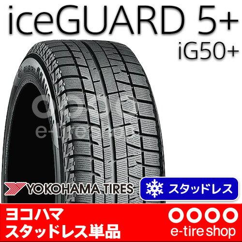 【要お取り寄せ】 ヨコハマタイヤ アイスガード5 plus iG50+ 155/70R12 73Q [iceGUARD][スタッドレスタイヤ] 注)タイヤ1本あたりのお値段です