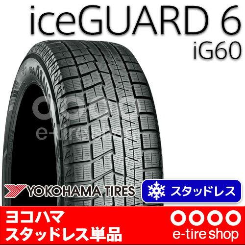 【要お取り寄せ】 ヨコハマタイヤ アイスガード6 iG60 215/65R15 96Q 10月発売予定 [iceGUARD][スタッドレスタイヤ] 注)タイヤ1本あたりのお値段です
