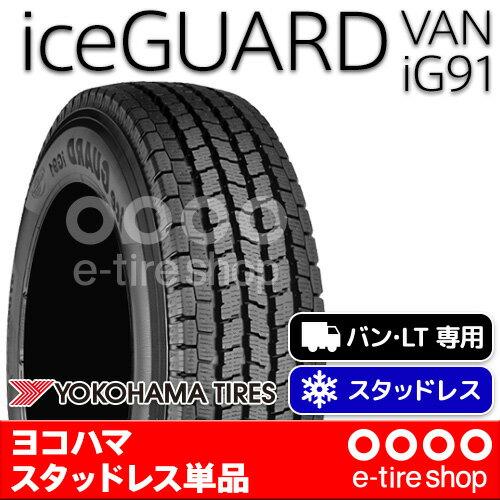 【要お取り寄せ】 ヨコハマタイヤ アイスガード iG91(TL) 155/80R13 90/89N [iceGUARD][スタッドレスタイヤ] 注)タイヤ1本あたりのお値段です
